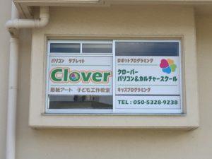 Iクローバーパソコン&カルチャースクール(外観2)