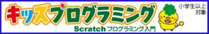 キッズプログラミング(Scratch)