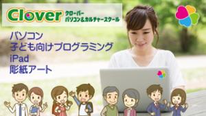 クローバーパソコン&カルチャースクール