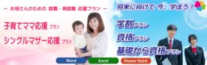 学割・資格・シングルマザー応援プラン