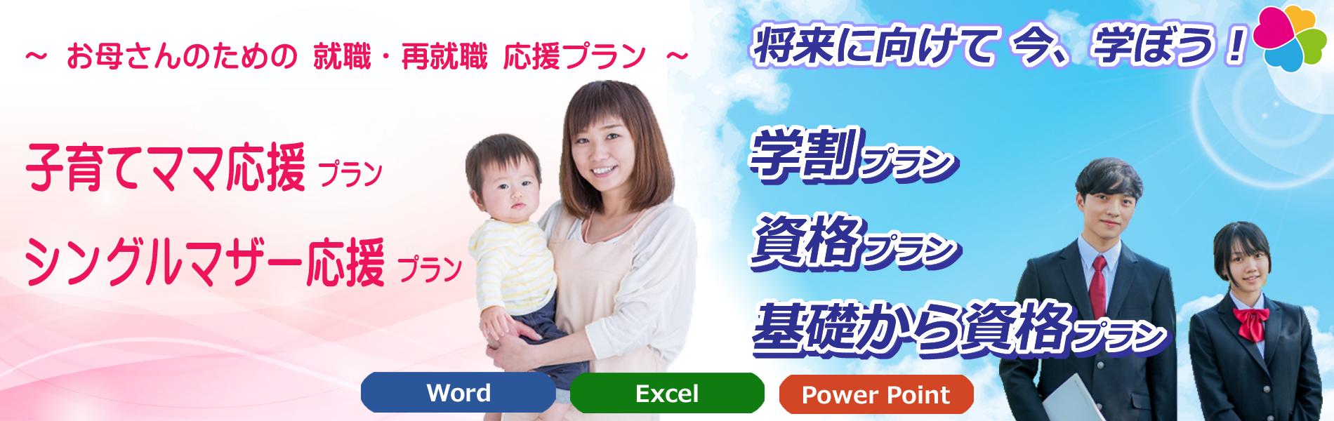 資格プラン・学割プラン・子育てママ、シングルマザー応援プラン