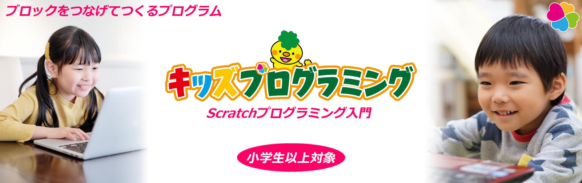 子ども向けプログラミング教室(Scratch)