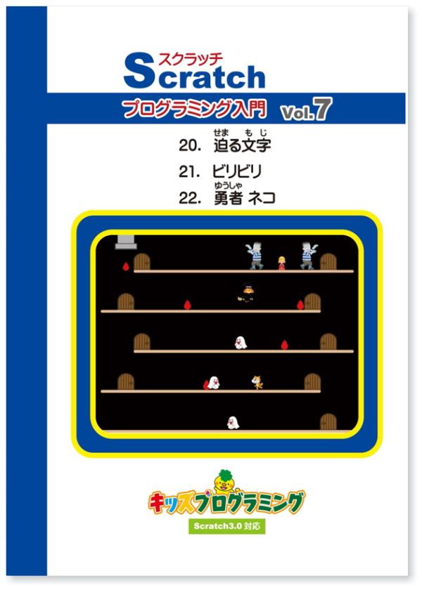 キッズプログラミング入門 Vol.7